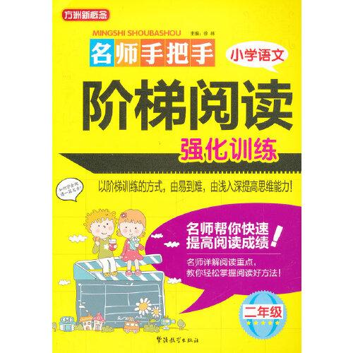 名师手把手小学语文阶梯阅读强化训练(2年级)