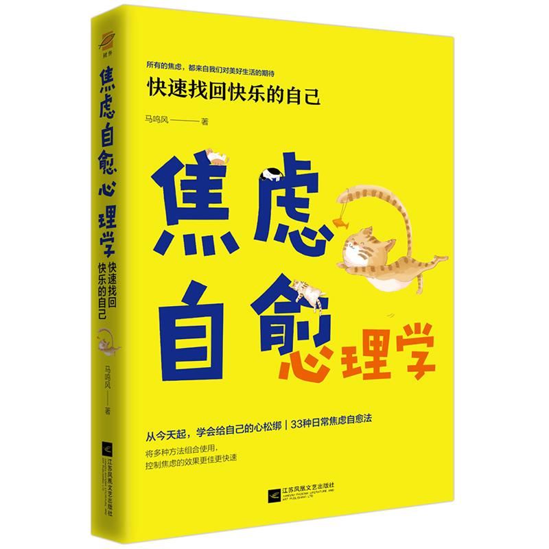 焦虑自愈心理学:快速找回快乐的自己 从这本书开始了解你的心,轻松哄好它。治愈焦虑,就是给自己的内心松绑。编辑亲测有效!