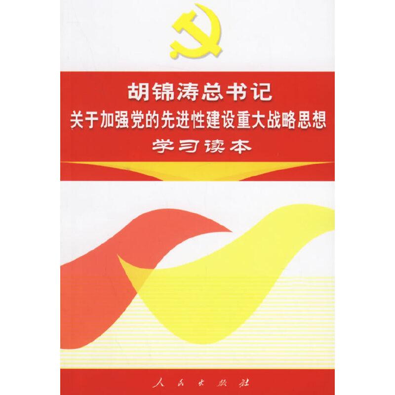 胡锦涛总书记关于加强党的先进性建设重大战略思想学习读本