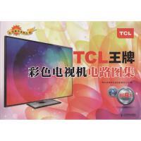 TCL王牌彩色电视机电路图集(18)