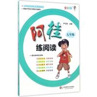 阿桂练阅读(7年级全彩版)/中学语文核心素养训练丛书