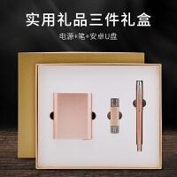 个性创意实用男女纪念品商务礼品定制印logo套装套盒周年礼物