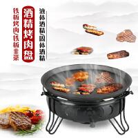 酒精烤肉盘酒精炉铁板烧烤盘烤肉炉商用韭菜干锅盘家用烤肉锅户外