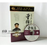 原装正版 开车读人物传记 曾国藩 16CD 17小时 车载CD 文学经典 有声读物
