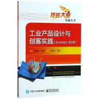工业产品设计与创客实践 电子工业出版社