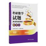 考研数学试题典型错误辨析:数学三 张天德、吕洪波、叶宏、张德瑜 9787302475552