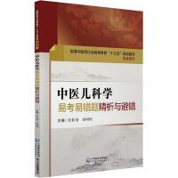 中医儿科学易考易错题精析与避错 中国医药科技出版社
