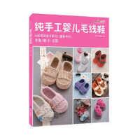 纯手工婴儿毛线鞋 张翠 依可爱辽宁科学技术出版社