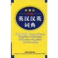 外研社精编英汉汉英词典(新)――中国最畅销的英汉汉英词典