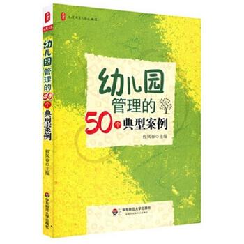 幼儿园管理的50个典型案例(pdf+txt+epub+azw3+mobi电子书在线阅读下载)