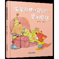 笨笨熊和红袋鼠的魔力电话[4-10岁]