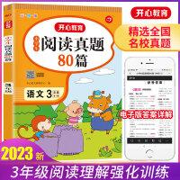 小学生语文阅读真题80篇 三年级 彩绘版