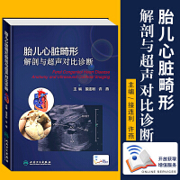 胎儿心脏畸形解剖与超声对比诊断 接连利 许燕 主编 9787117227063 2016年8月参考书 人民卫生出版社