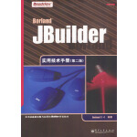 【旧书二手书8成新】Borland JBuilder 实用技术手册 第二版第2版 Borland