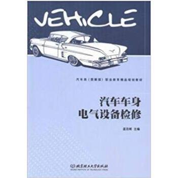 【旧书二手书8成新】汽车车身电气设备检修 孟范辉 北京理工大学出版社 9787568226554 旧书,6-9成新,无光盘,笔记或多或少,不影响使用。辉煌正版二手书。