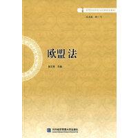 【新书店正版】欧盟法,曾文革,对外经贸大学出版社9787566313232
