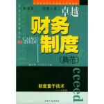 财务制度典范 谢文辉,丁玉玲 石油工业出版社