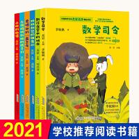 全套6册数学司令李毓佩 小松的微信漂浮在空中的城市大海妈妈和她的孩子们 爱喝水的霸王龙跳跳和它的朋友们 儿童童话故事书三
