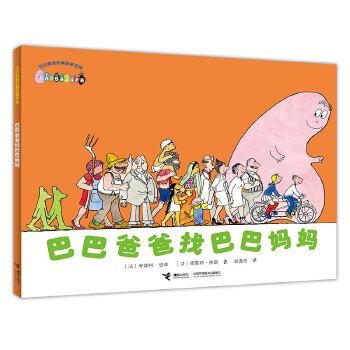 巴巴爸爸经典系列·巴巴爸爸找巴巴妈妈 入选向全国青少年推荐百种优秀图书,风靡全球的卡通形象,穿越时空的童书经典,巴巴爸爸一家的相亲相爱永远温暖着全世界人们的心灵。著名儿童文学作家金波、曹文轩、彭懿,著名阅读推广人王林,著名主持人鞠萍、金龟