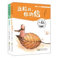 自然邮递员:豆粒儿,你的信+男生游戏 (2册套装)