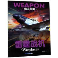 雷霆战机-霸王兵器【正版图书,达额立减】