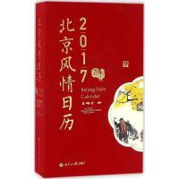 北京风情日历.2017 马海方 绘