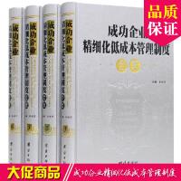 成功企业精细化低成本管理制度全集 正版包邮 全4册精装 企业管理规章制度案例 团结出版社