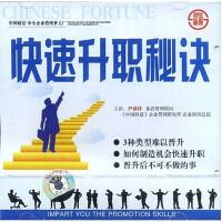 原装正版 快速升职秘诀(VCD) 主讲 尹春洋 职场培训系列视频光盘