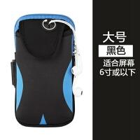 跑步手机包健身运动装备手臂包跑步包男女臂套臂带手包手腕包