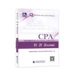 注册会计师教材辅导2018 cpa2018年注册会计师全国统一考试辅导系列丛书:经济法应试指导CPA