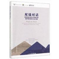 双墙对话:哈德良长城与中国长城保护管理研讨会文集