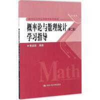 概率论与数理统计(第2版)学习指导 姚孟臣 编著