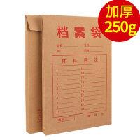 25个 牛皮纸袋 250g 档案袋 加厚a4纸质办公用品批发文件资料投标书合同