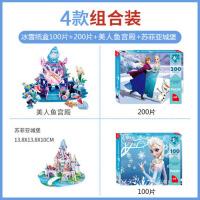儿童玩具冰雪Q缘公主100/200片3D立体拼图套装女孩