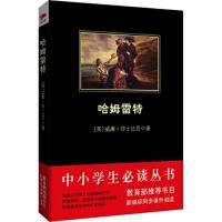 哈姆雷特 莎士比亚喜剧悲剧戏剧集 原版原著英文原版翻译中文版 世界文学名著 现当代文学
