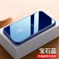 华为p20 p30 por苹果xs max通用大容量充电宝无线20000M适用于�O果X三星iph