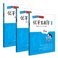 优等生数学第三版9年级+七八年级 中学教辅 3本套装 熊斌 华东师范大学出版社