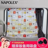 车用窗帘遮阳帘通用型侧窗防晒遮光帘车载隐私帘吸盘式轿车窗帘