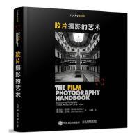 胶片摄影的艺术 艺术摄影专业 艺术摄影师创作全流程 9787115488640 人民邮电出版社 【德】莫妮卡・安德烈(