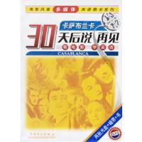【新书店正版】30天后说再见---卡萨布兰卡(两张光盘+磁带) 邓立丽 注释 中国电力出版社