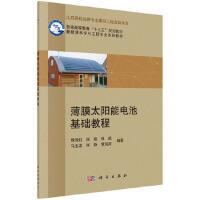 【正版全新直发】薄膜太阳能电池基础教程 侯海虹 等 9787030513076 科学出版社
