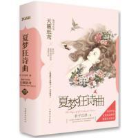 夏梦狂诗曲(收藏版上下) 正版 君子以泽 9787511344793