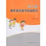 幼儿园阳光体育教学活动指导(上)