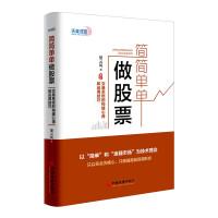 简简单单做股票 交易系统的构建心得和运用技巧