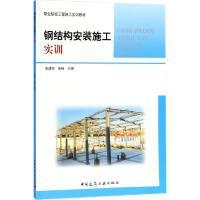 钢结构安装施工实训/张建荣 编者:张建荣//徐杨