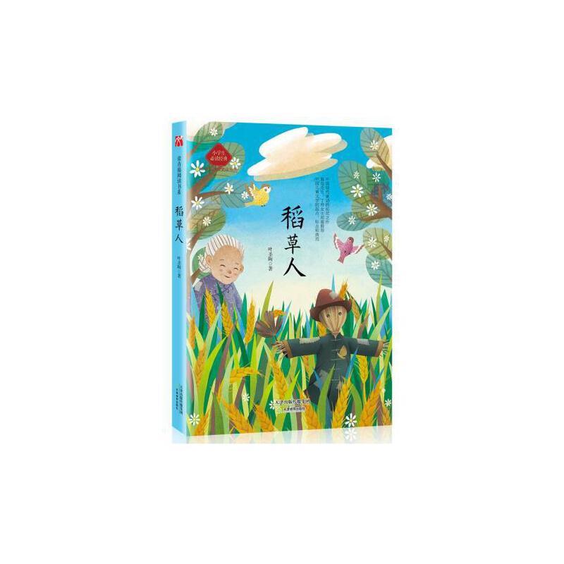小学生自创现代�:)_推荐书目中国儿童文学中国现代童话小学生课外读物书籍儿童文学畅销书