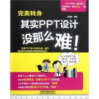 完美转身:其实PPT设计没那么难! 刘海燕
