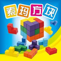索玛方块传统立体七巧板孔明锁鲁班锁智力拼图木制立方体玩具儿童