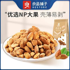 良品铺子 手剥巴旦木238g*1袋原味坚果零食小吃干果巴达木扁桃仁巴坦木袋装