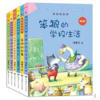 笨狼的故事全套6册本 汤素兰系列 美绘版非注音不带拼音 小学生课外书籍8-10-12岁二三四五六年级3-6下册 笨狼去